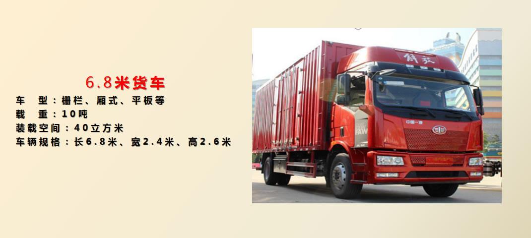 6.8米货车